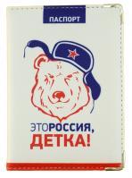 """Обложка для паспорта """"Это Россия, детка!"""""""