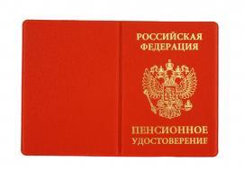 """Обложка для пенсионного удостоверения """"Matoon"""""""